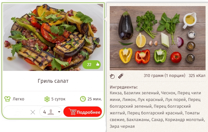 Гриль салат